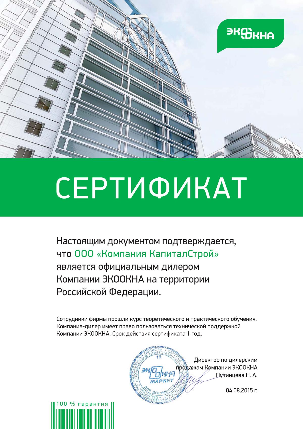 Сертификат ЕвроОкна